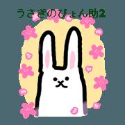 สติ๊กเกอร์ไลน์ The name of the rabbit is Pyonsuke 2