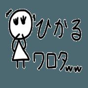 สติ๊กเกอร์ไลน์ My name is Hikaru