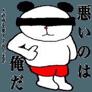สติ๊กเกอร์ไลน์ panda is cute