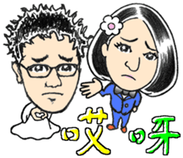 Chinese(Simplified) man ,angel ,couple sticker #15845914