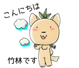 Sticker for bamboo grove family sticker #15861957