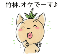 Sticker for bamboo grove family sticker #15861961