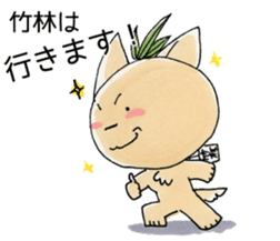 Sticker for bamboo grove family sticker #15861977