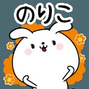 สติ๊กเกอร์ไลน์ Noriko name Only sticker