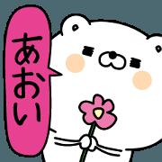 สติ๊กเกอร์ไลน์ Aoi super onlyName sticker