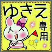 สติ๊กเกอร์ไลน์ Very convenient! Sticker of [Yukie]!