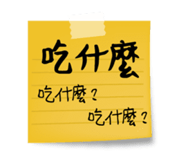 Sticker Note - Office & Family sticker #15885101
