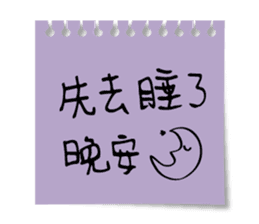 Sticker Note - Office & Family sticker #15885113