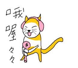 Dahu cat screaming time sticker #15890424