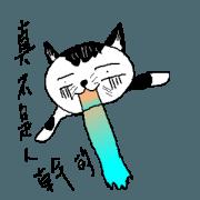 สติ๊กเกอร์ไลน์ Sesame cat working hours