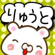 สติ๊กเกอร์ไลน์ A set of sticker for Ryuuto