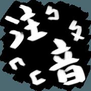 สติ๊กเกอร์ไลน์ Taiwan's phonetic symbol