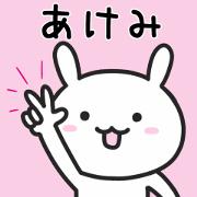 สติ๊กเกอร์ไลน์ Rabbit To AKEMI