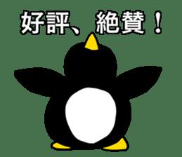 big buttocks penguin sticker #15910487
