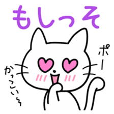 White Cat's Hiragana Korean Part 2 sticker #15916470