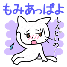 White Cat's Hiragana Korean Part 2 sticker #15916481