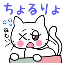 White Cat's Hiragana Korean Part 2 sticker #15916498
