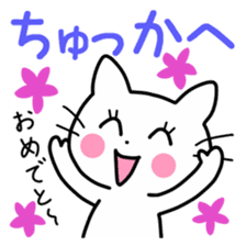 White Cat's Hiragana Korean Part 2 sticker #15916500