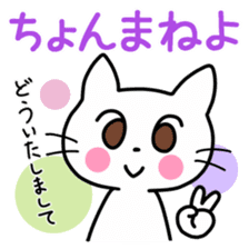 White Cat's Hiragana Korean Part 2 sticker #15916503
