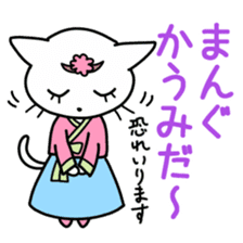 White Cat's Hiragana Korean Part 2 sticker #15916505