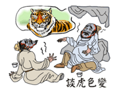 Ancient Chinese Proverb sticker #15918495
