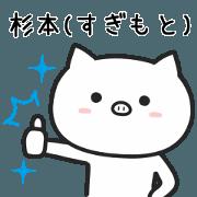 สติ๊กเกอร์ไลน์ Pig For SUGIMOTO