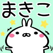 สติ๊กเกอร์ไลน์ Makiko Sticker!