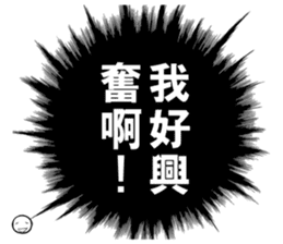 Manga dialogue 2 Hot blood sticker #15925084