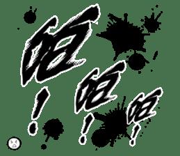 Manga dialogue 2 Hot blood sticker #15925101