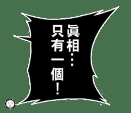 Manga dialogue 2 Hot blood sticker #15925102