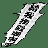 Manga dialogue 2 Hot blood sticker #15925105