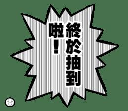 Manga dialogue 2 Hot blood sticker #15925107
