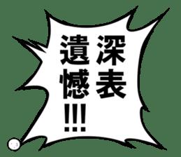Manga dialogue 2 Hot blood sticker #15925111