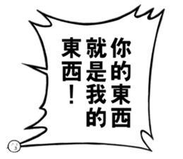 Manga dialogue 2 Hot blood sticker #15925112