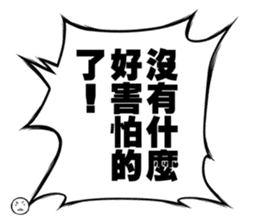Manga dialogue 2 Hot blood sticker #15925117
