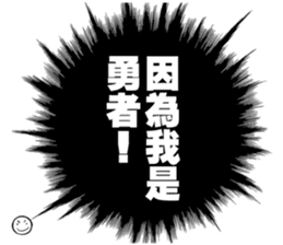 Manga dialogue 2 Hot blood sticker #15925118