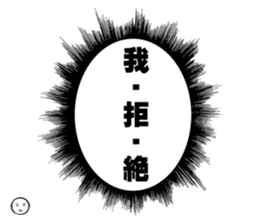 Manga dialogue 2 Hot blood sticker #15925119