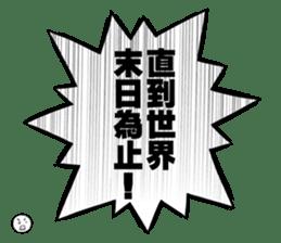 Manga dialogue 2 Hot blood sticker #15925120