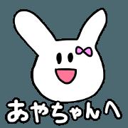 สติ๊กเกอร์ไลน์ for Aya-chan
