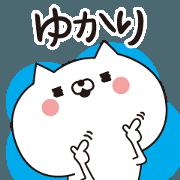 สติ๊กเกอร์ไลน์ Yukari dedicated name sticker