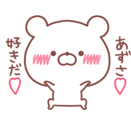 AZUSA STICKER sticker #15940504