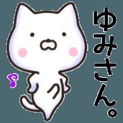 สติ๊กเกอร์ไลน์ Yumi sticker,