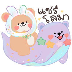 Let me be your lovely bear!