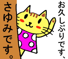 Sayumi's special for Sticker cute cat sticker #15946819