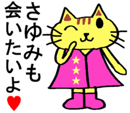 Sayumi's special for Sticker cute cat sticker #15946821