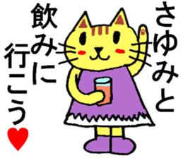 Sayumi's special for Sticker cute cat sticker #15946823