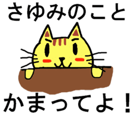 Sayumi's special for Sticker cute cat sticker #15946824