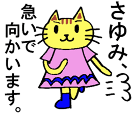 Sayumi's special for Sticker cute cat sticker #15946827