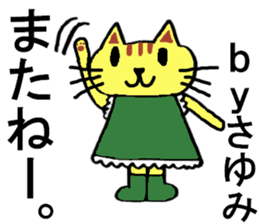 Sayumi's special for Sticker cute cat sticker #15946829