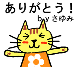 Sayumi's special for Sticker cute cat sticker #15946830